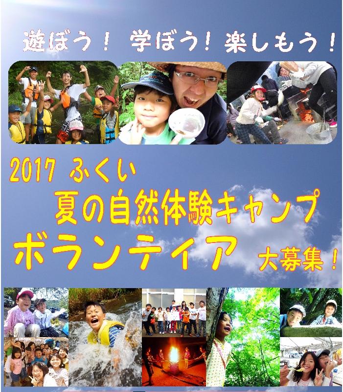 17夏ボラ募集トップ-001 (701x800)