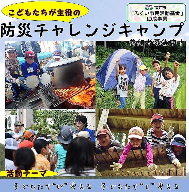 防災チャレンジキャンプ top画
